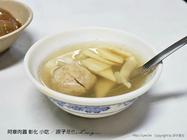 阿章肉圓 彰化 小吃 6