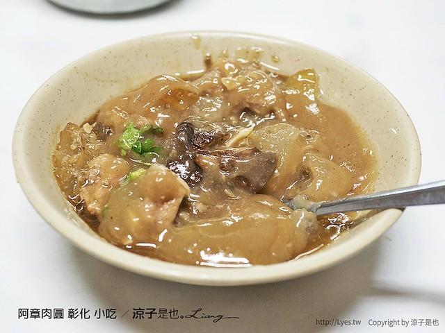 阿章肉圓 彰化 小吃 9