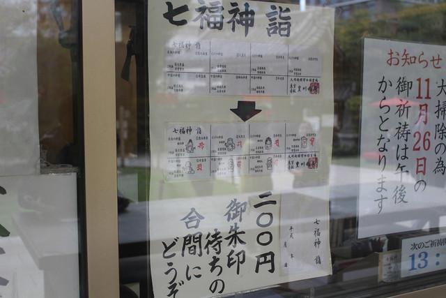 toyokawainari-tokyo7031