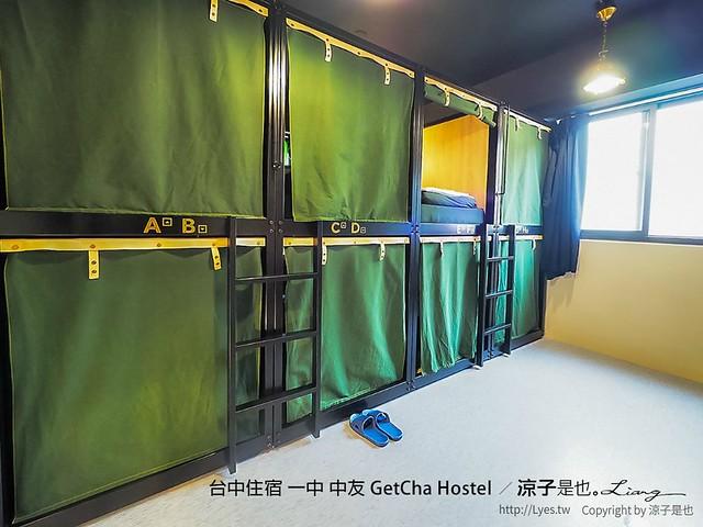 台中住宿 一中 中友 GetCha Hostel 5