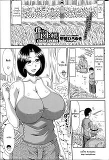 ฮาเร็มบ้านนอก 8 – เก็บเห็ดกับซากุระจัง – Boku no Yamanoue Mura Nikki My Mountain Village Journal 8