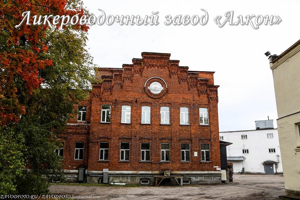 Ликероводочный завод «Алкон»