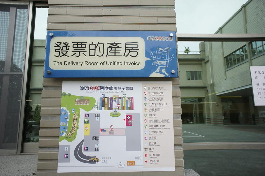 大里台灣印刷探索館 (4)