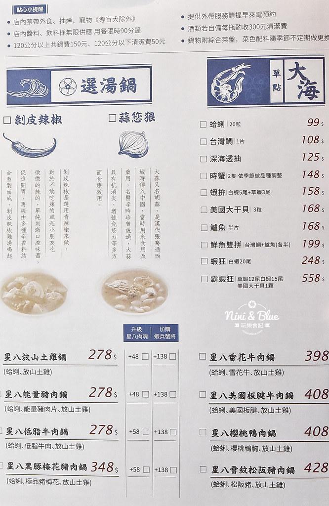 台中大里火鍋推薦 星八鍋 菜單 剝皮辣椒07