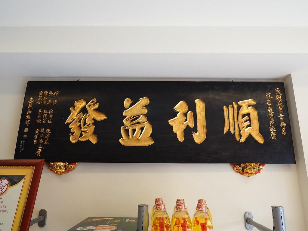 鹿草傳統技藝 (18)