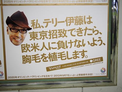 私、テリー伊藤は東京招致できたら、欧米人に負けないよう、胸毛を植毛します。|テリー伊藤