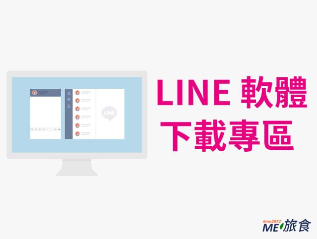LINE軟體下載專區-
