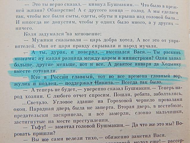 Повесть об уголовном розыске, отзыв о книге и интересные фрагменты | HoroshoGromko.ru