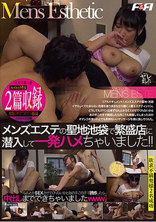 FAA-286 I Sneaked Into A Prosperous Shop At The Holy Land Ikebukuro In The Men's Esthetic And Got One Shot! ! FAA-286