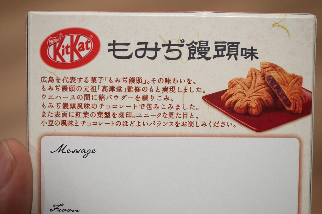 KitKat_hiroshima-4