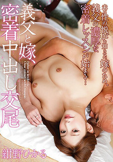 GVG-809 Bride With My Father And Father, Close-in Cum Shot Mating Mr. Konno Hikaru