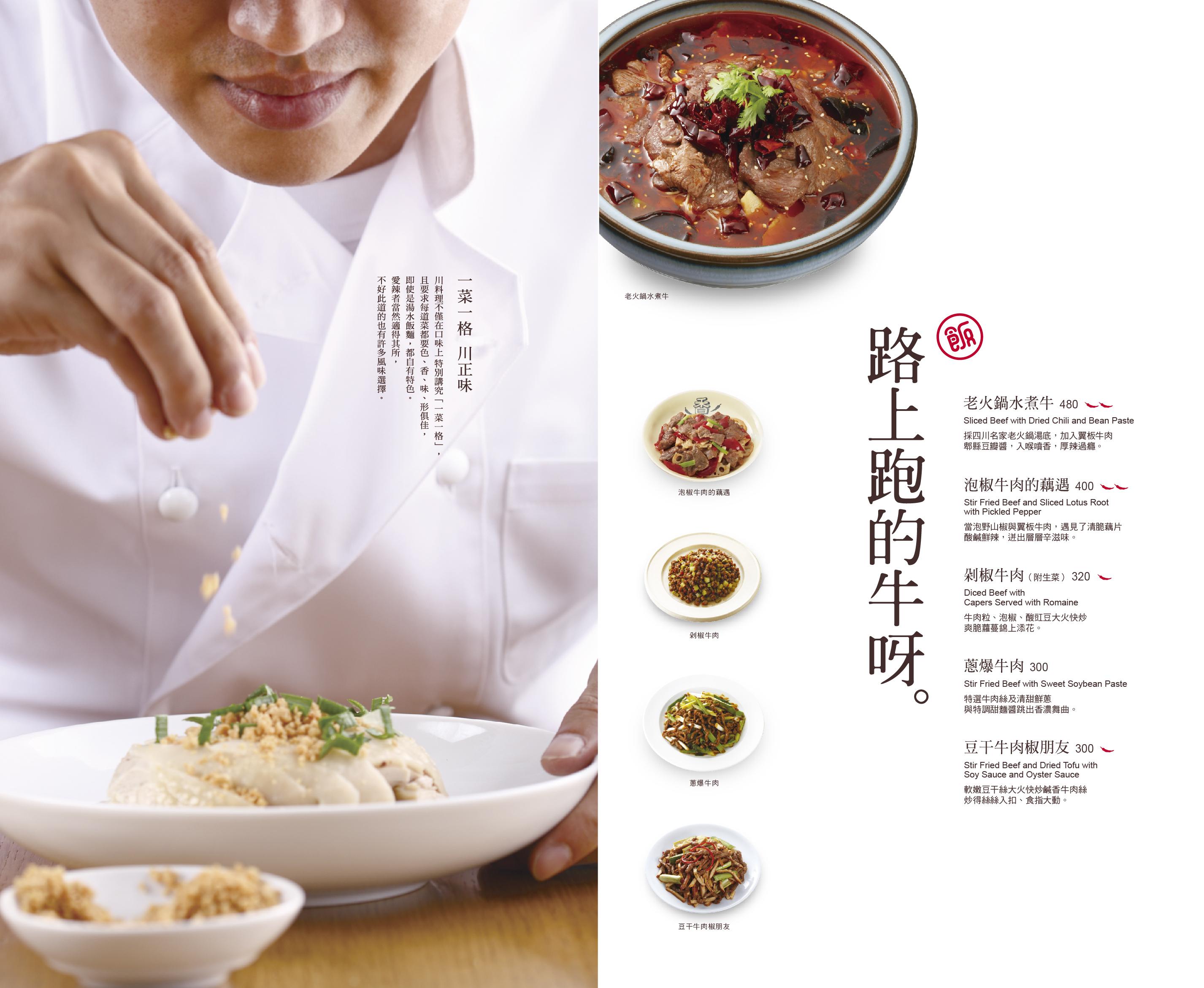 開飯川食堂 菜單 台中08