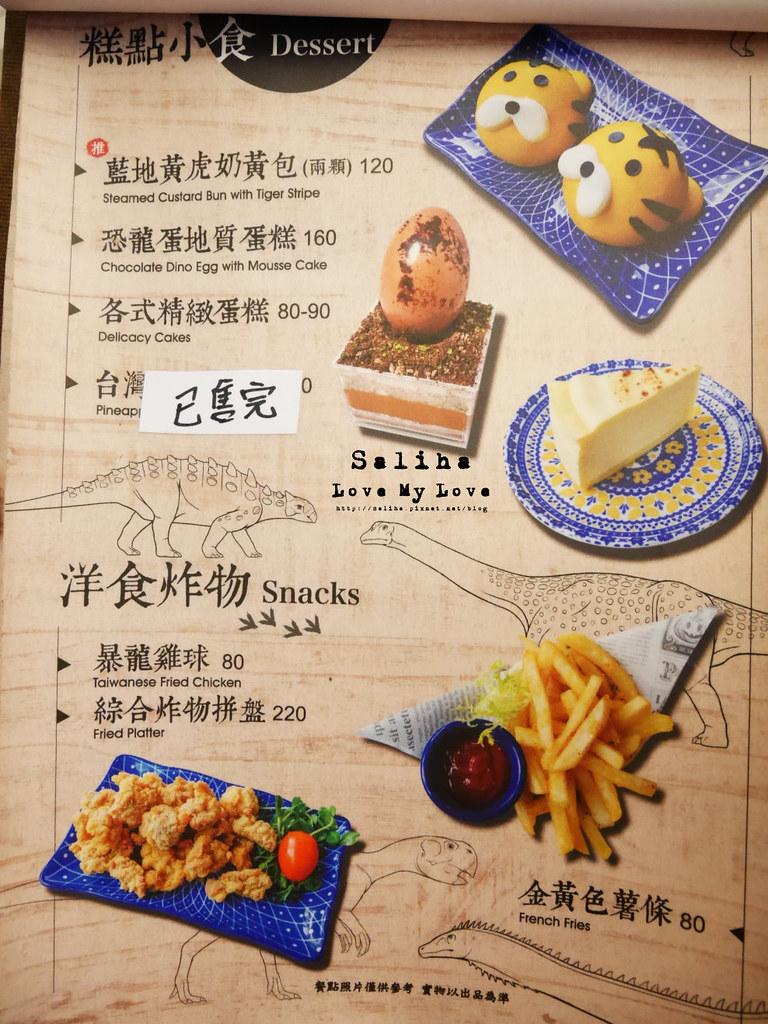 台北車站台博館恐龍餐廳下午茶咖啡蛋糕菜單價位價錢menu訂位用餐時間 (3)