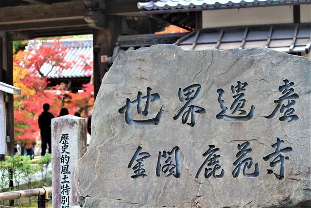 kinkakuji-sando011