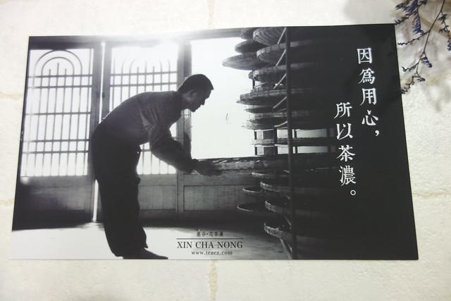 鹿谷芯茶濃(8)