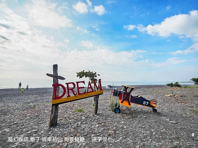 魔幻咖啡 墾丁 屏東枋山 海景餐廳 13