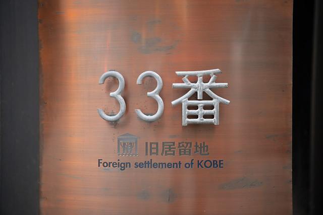 No.33 Foreign settlement of, Nikon D850, AF-S Nikkor 24-70mm f/2.8E ED VR