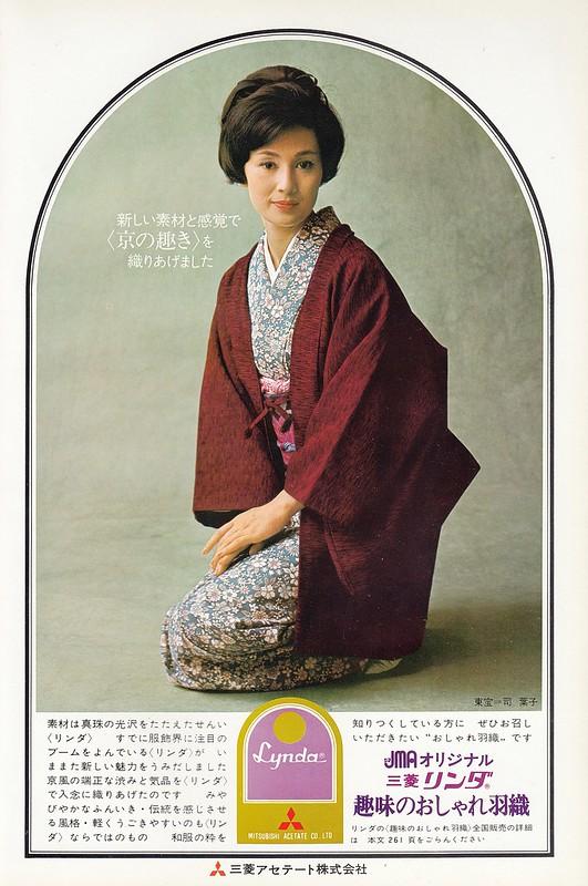 趣味のおしゃれ羽織:三菱アセテート株式会社 「婦人画報」婦人画報社、1966年11月号、通算754号。モデル・司葉子(東宝)