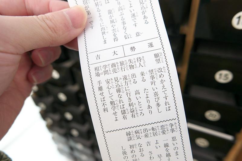 素盞雄神社で初詣