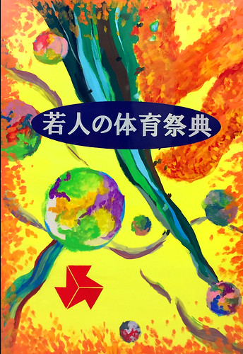 総体ポスター