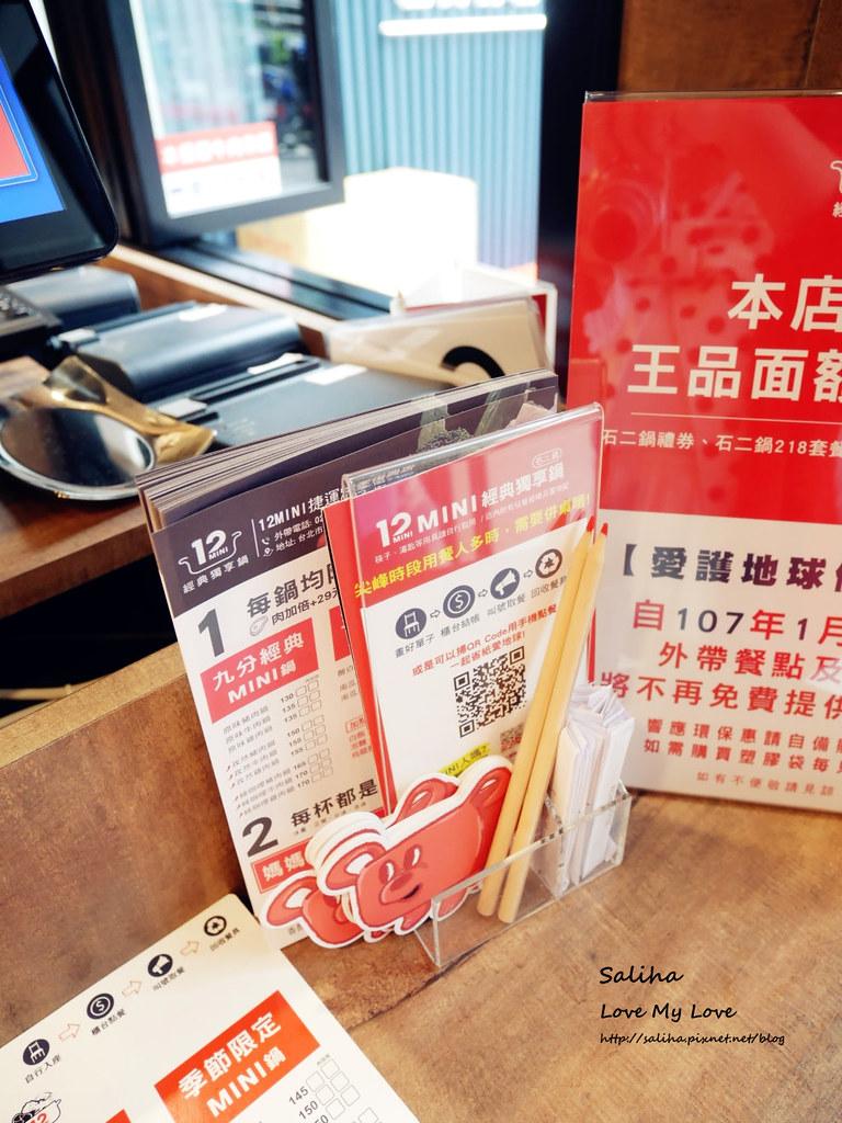 台北東區忠孝復興站附近餐廳美食推薦12mini迷你小火鍋 (18)