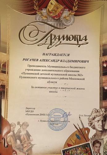 Грамота Пушкинская ДМШ № 2