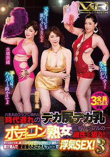 VRTM-391 Outdated Deca Ass Milk Body Crown Mature Girls Who Appeared In The Club In Roppongi Aim At The Boyfriend Of The General Couple!A Boyfriend Who Preyed On A Body That Loved Being Beside Herself Joyfully Cares Love Drooling Auntma A Cheating Sex! 3