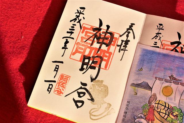 shinmeigu-gosyuin003