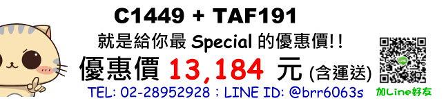 price-c1449-taf191