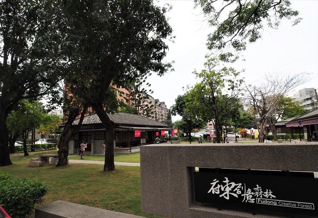 東區府東創意森林 (1)