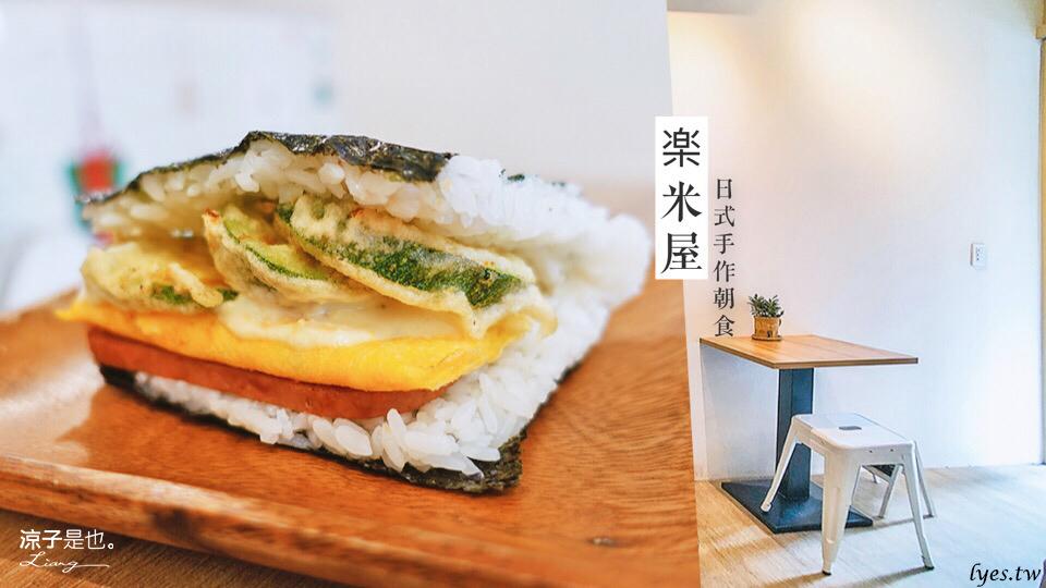 樂米屋 台中飯團 沖繩人氣小吃
