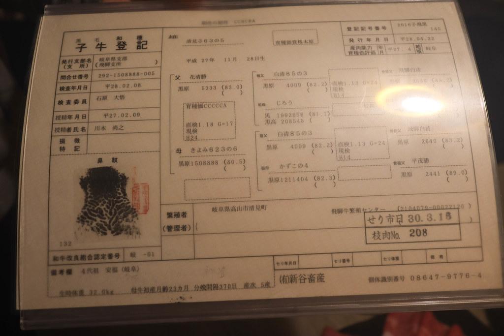 釧井 飛驒牛(海鮮鍋物) (71)