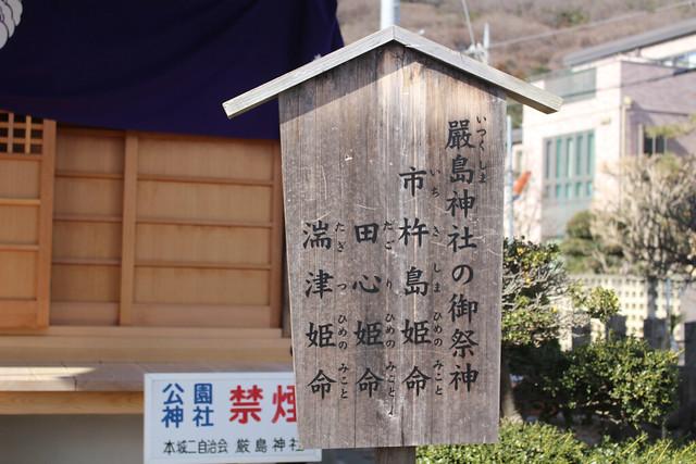 itsukushima011