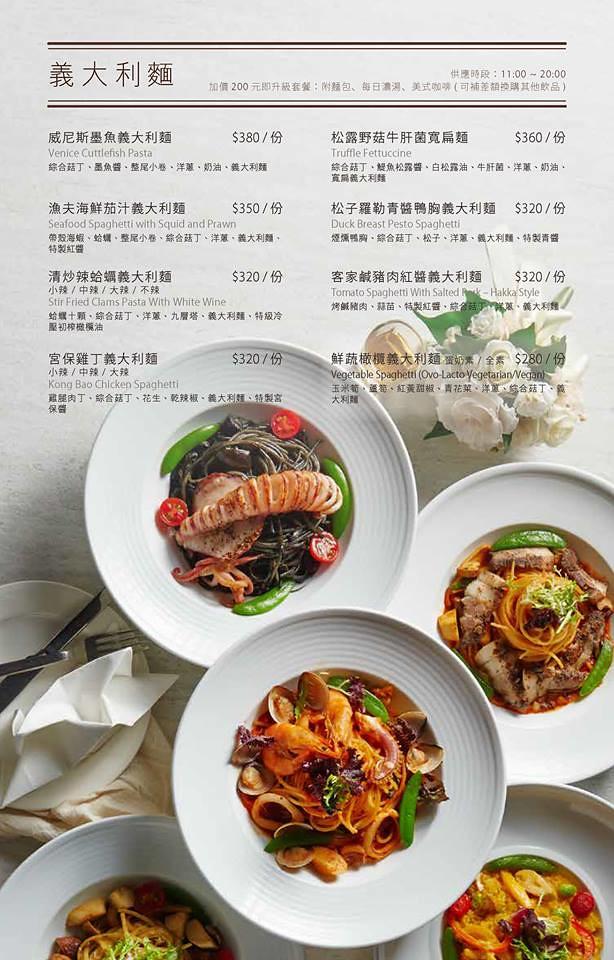 台北想陽明山餐廳下午茶咖啡排餐義大利麵菜單價位訂位menu (2)