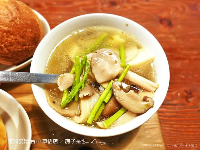 家溫度湯 台中 草悟店 7