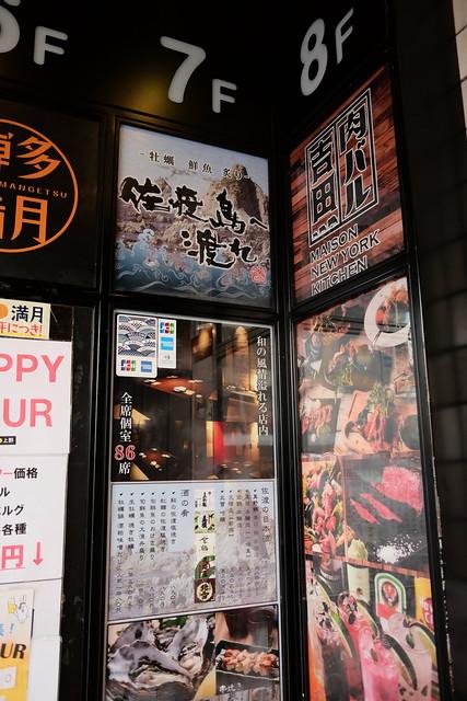 佐渡島へ渡れ 上野店