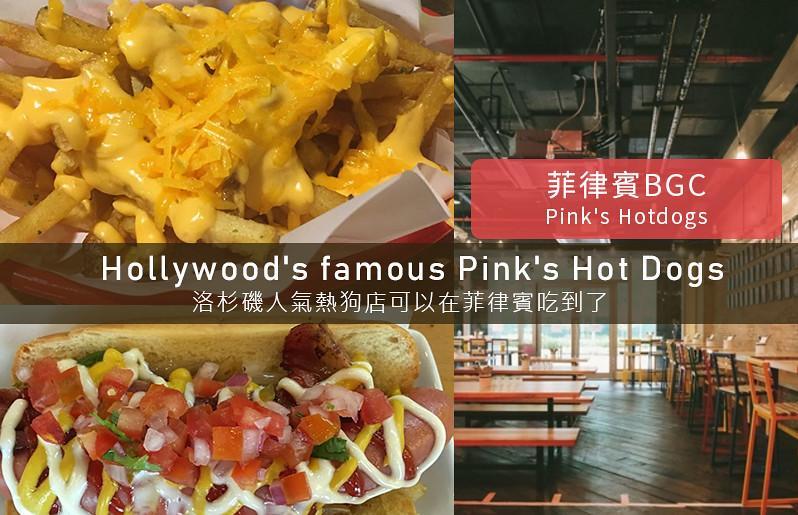 [菲律賓BGC] Pink's Hotdogs 洛杉磯人氣熱狗店可以在菲律賓吃到了 BGC美式餐廳 漢堡+薯條+炸雞翅+大熱狗 BGC美食
