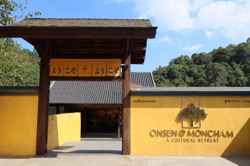Onsen at Moncham清邁夢境山