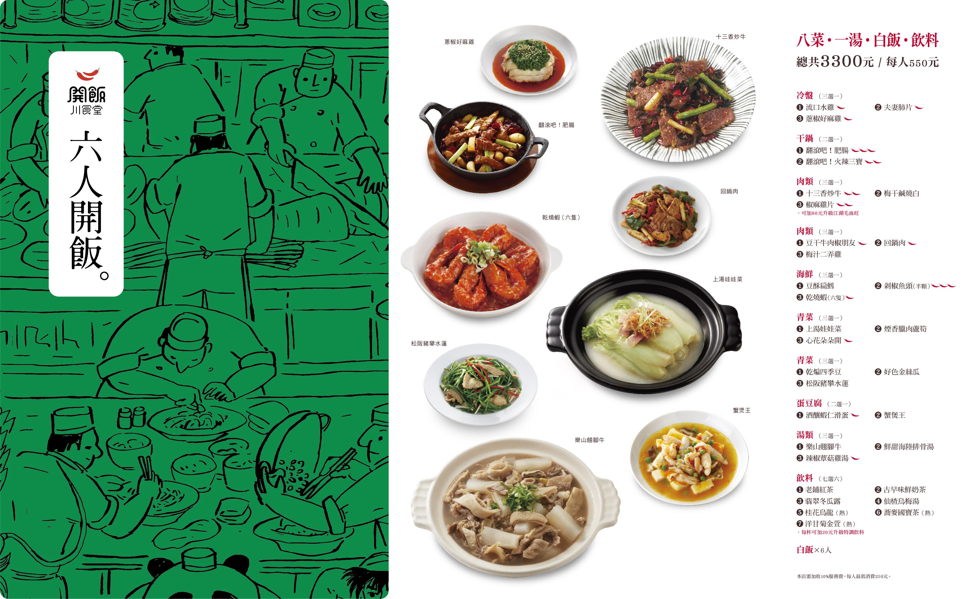 開飯川食堂 菜單 台中 套餐03