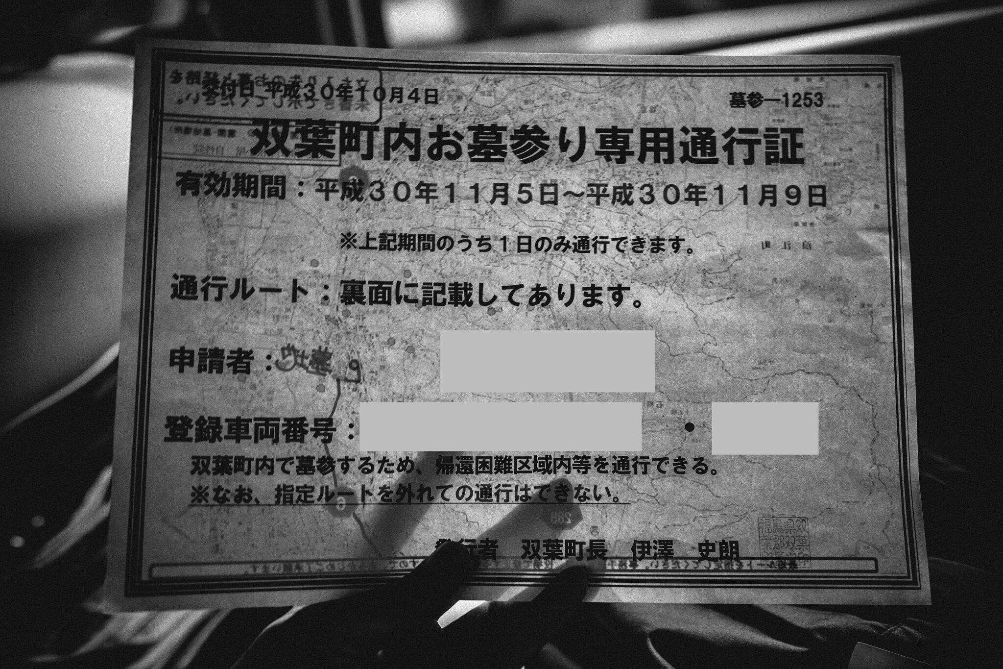 "Nov. 07. 2018  ""通行許可証 / gate pass""  Futaba, Fukushima(撮影:東間嶺)"