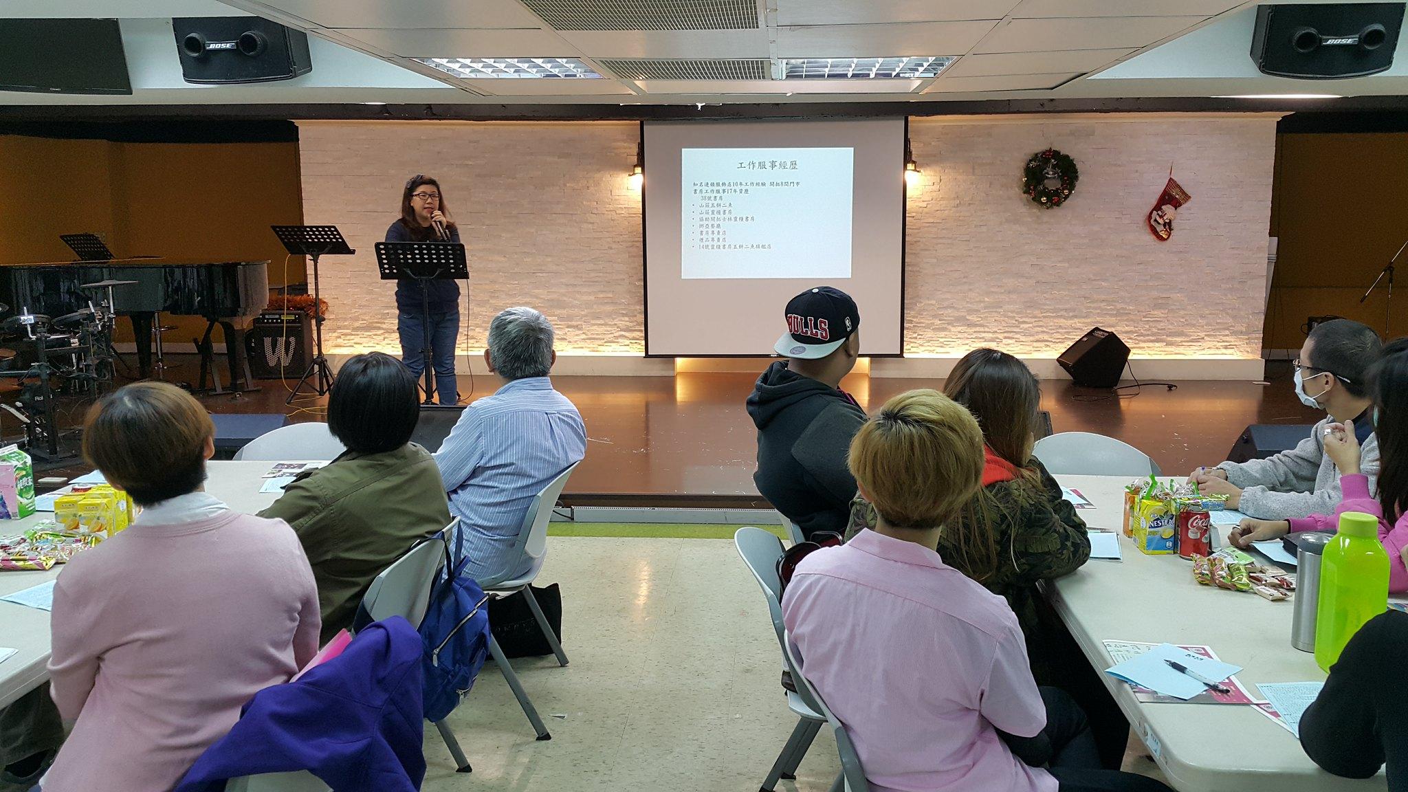 服務業-社區課程