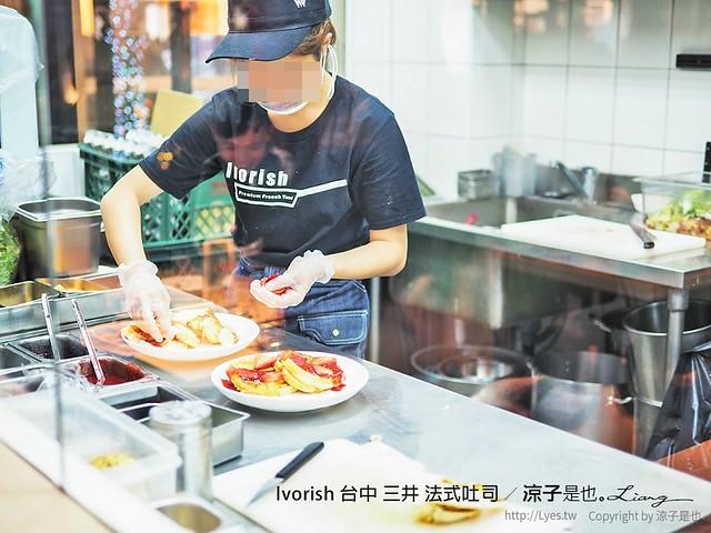 Ivorish 台中 三井 法式吐司 6