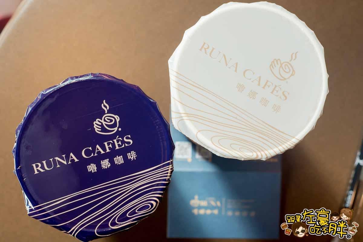 嚕娜咖啡runa-10