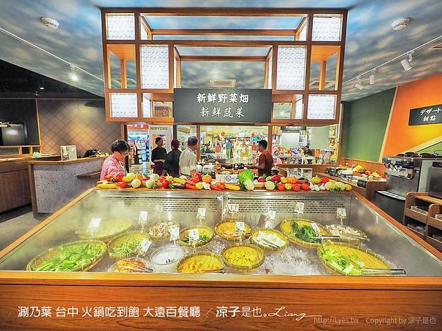 涮乃葉 台中 火鍋吃到飽 大遠百餐廳 6