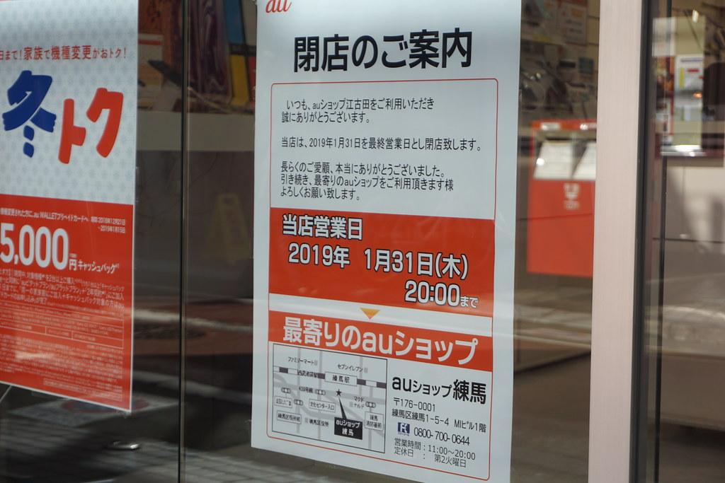 au(江古田)
