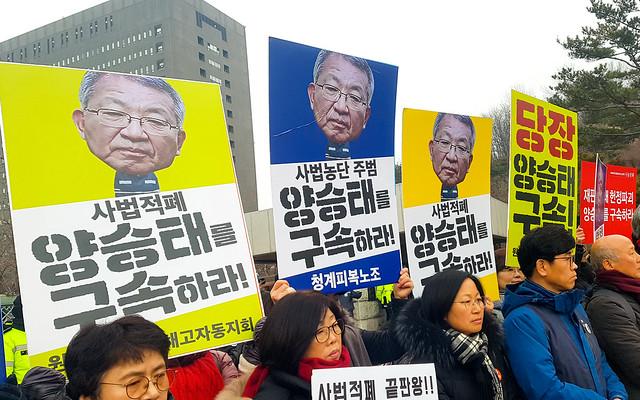 20190111_양승태_검찰소환_기자회견