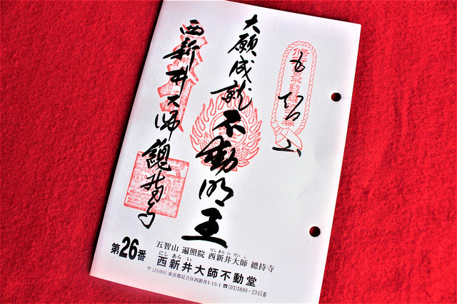 西新井大師 関東三十六不動尊の御朱印