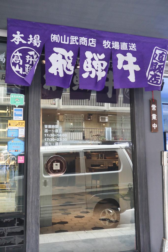 釧井 飛驒牛(海鮮鍋物) (6)