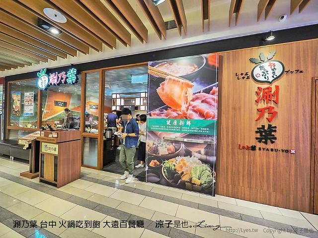 涮乃葉 台中 火鍋吃到飽 大遠百餐廳 57