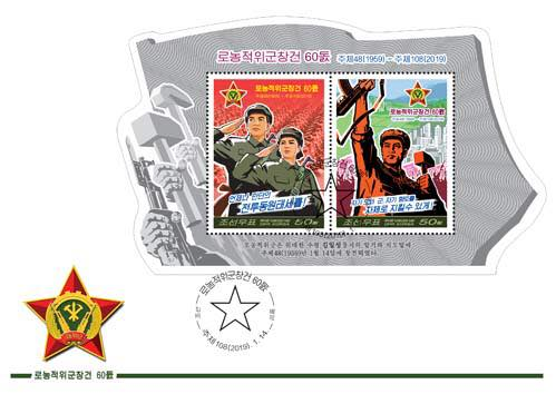 North Korea - 60th Anniversary of the Worker-Peasant Red Guards (January 14, 2019) first day cover